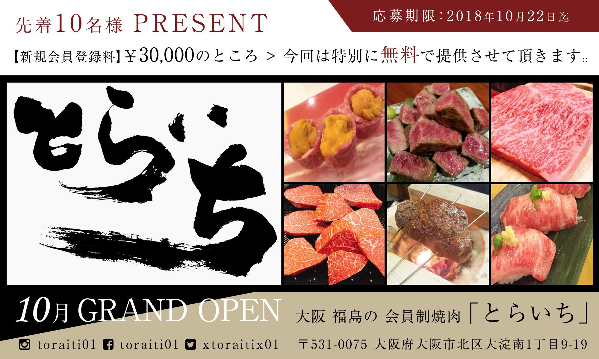 大阪福島の会員制焼き肉「とらいち」
