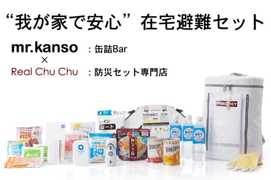 """""""我が家で安心""""在宅避難セット mr.kanso × Real Chu Chu"""